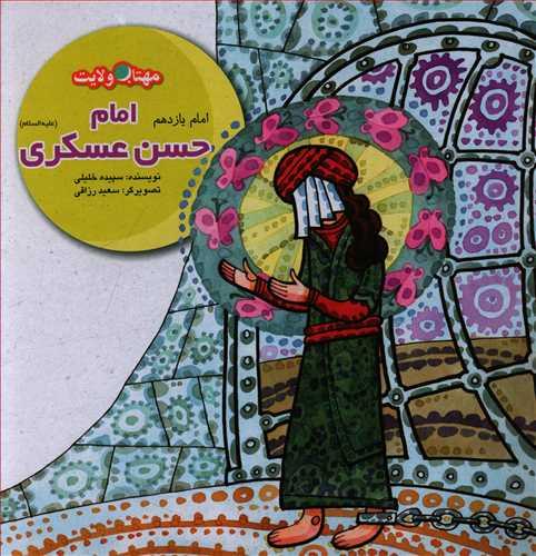 کتاب امام حسن عسگری(ع): آزادگی در اسارت
