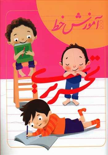 کتاب تمرین و آموزش خط تحریری (۱)