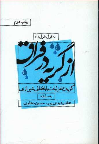 کتاب از گریه در فراق: گزیده غزلهای بابافغانی شیرازی
