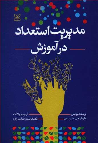 کتاب مدیریت استعداد در آموزش