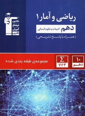 کتاب ریاضی و آمار دهم رشته انسانی تست