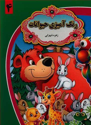 کتاب رنگآمیزی حیوانات ۴