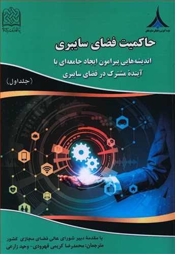 کتاب حاکمیت فضای سایبری