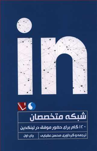 کتاب شبکه متخصصان: ۱۲۰ نکته لینکدین