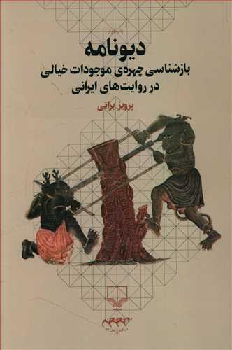 کتاب دیونامه: بازشناسی چهرهٔ موجودات خیالی در روایتهای ایرانی