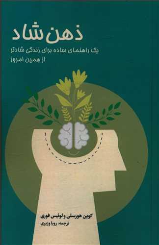 کتاب ذهن شاد