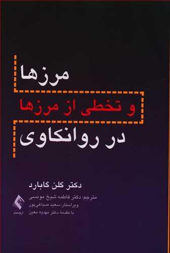 کتاب مرزها و تخطی از مرزها در روانکاوی