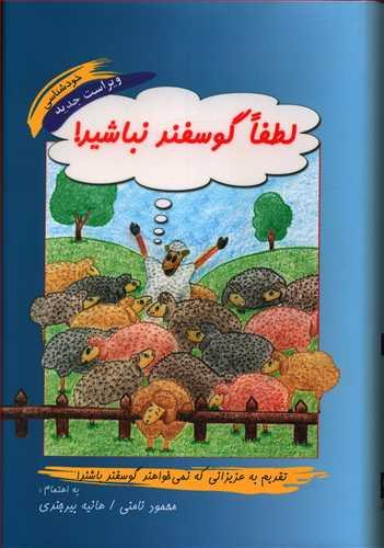 کتاب لطفا گوسفند نباشید!