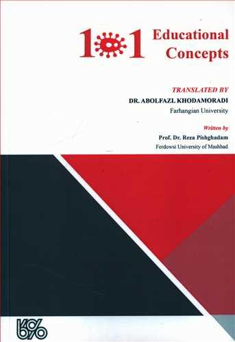 کتاب 101 educational concepts [Book] 