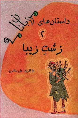 کتاب زشت زیبا