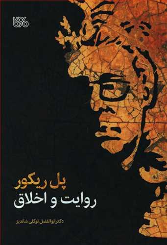 کتاب پل ریکور، روایت و اخلاق