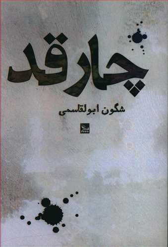 کتاب چارقد