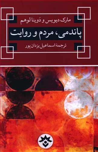 کتاب پاندمی، مردم و روایت
