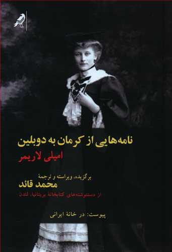 کتاب نامههایی از کرمان به دوبلین