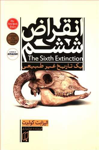 کتاب انقراض ششم