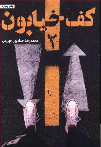 کتاب کف خیابون ۲