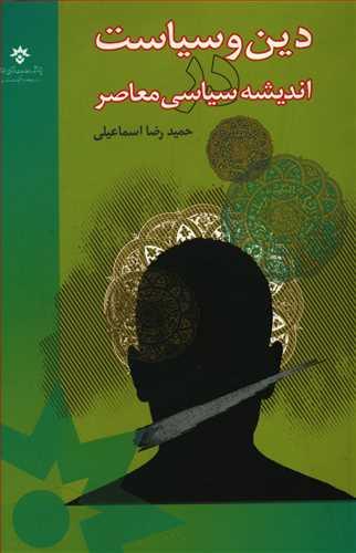 کتاب دین و سیاست در اندیشه سیاسی معاصر