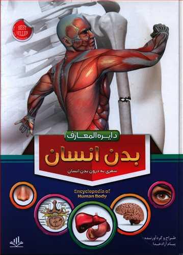 کتاب دایرهالمعارف بدن انسان
