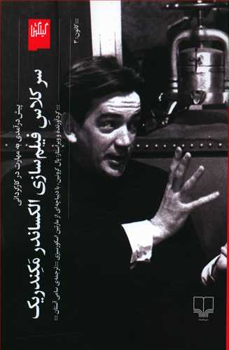 کتاب سر کلاس فیلمسازی الکساندر مکندریک