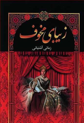کتاب زیبای مخوف