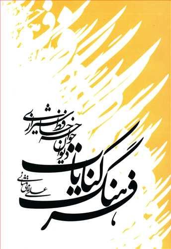 کتاب فرهنگ کنایات دیوان خواجه حافظشیرازی