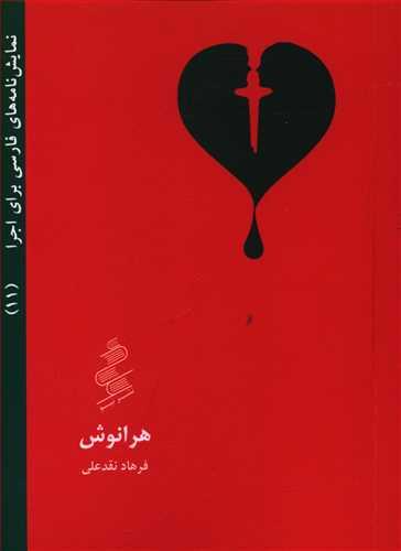 کتاب هرانوش