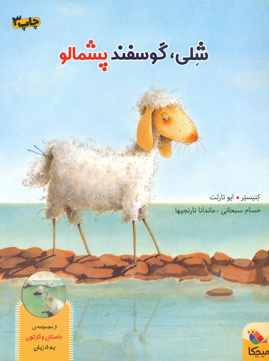 کتاب شلی، گوسفند پشمالو