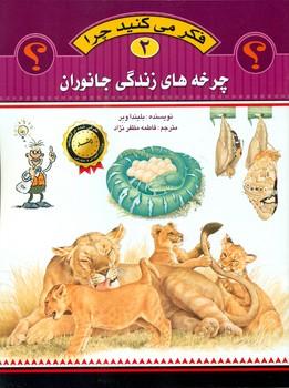 کتاب چرخههای زندگی جانوران