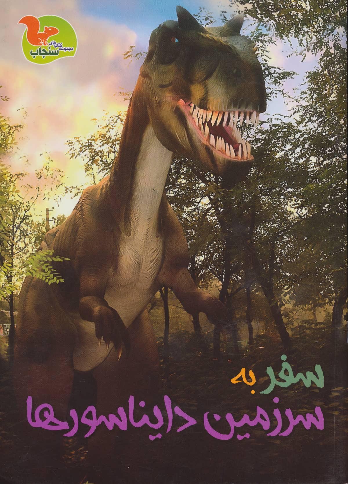 کتاب سفر به سرزمین دایناسورها