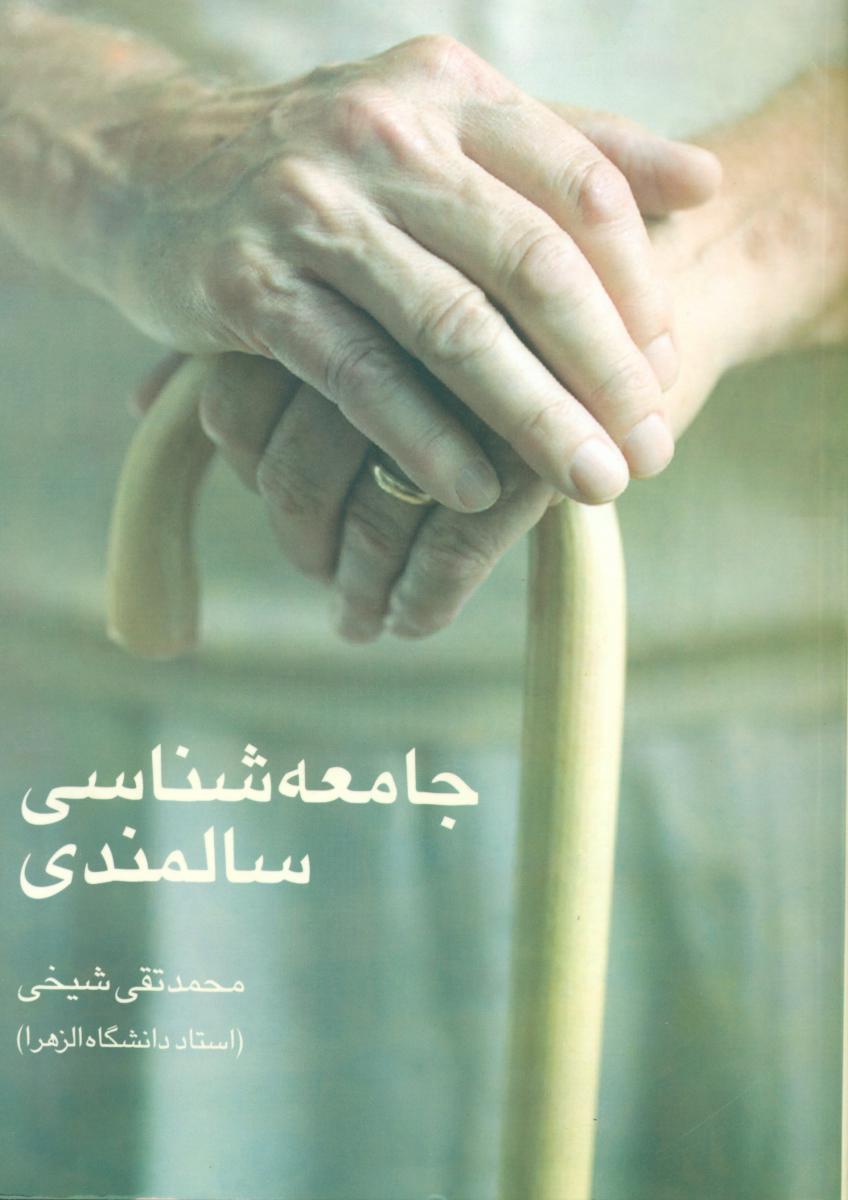 کتاب جامعهشناسی سالمندی