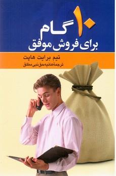 کتاب ۱۰ گام برای فروش موفق