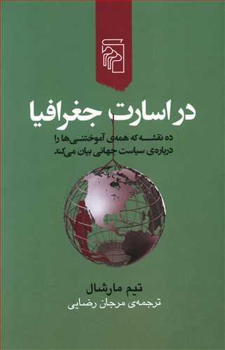 کتاب در اسارت جغرافیا