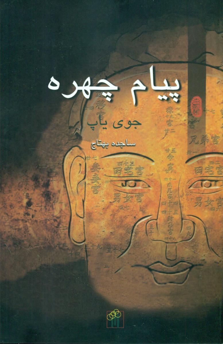 کتاب پیام چهره