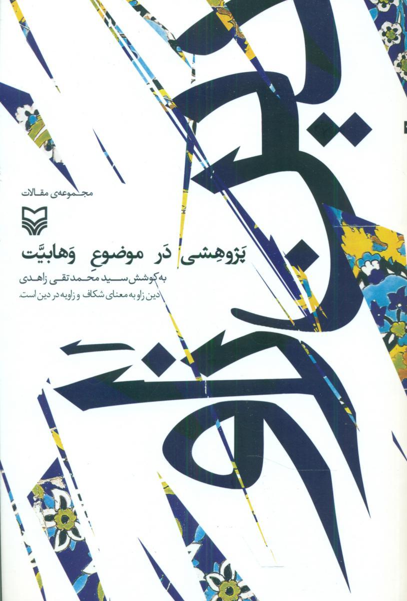 کتاب دین زاو: مجموعه مقالات پژوهشی در حوزه وهابیت
