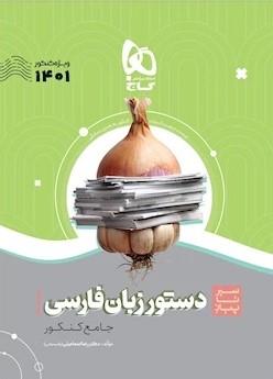 کتاب سیر تا پیاز دستور زبان فارسی کنکور