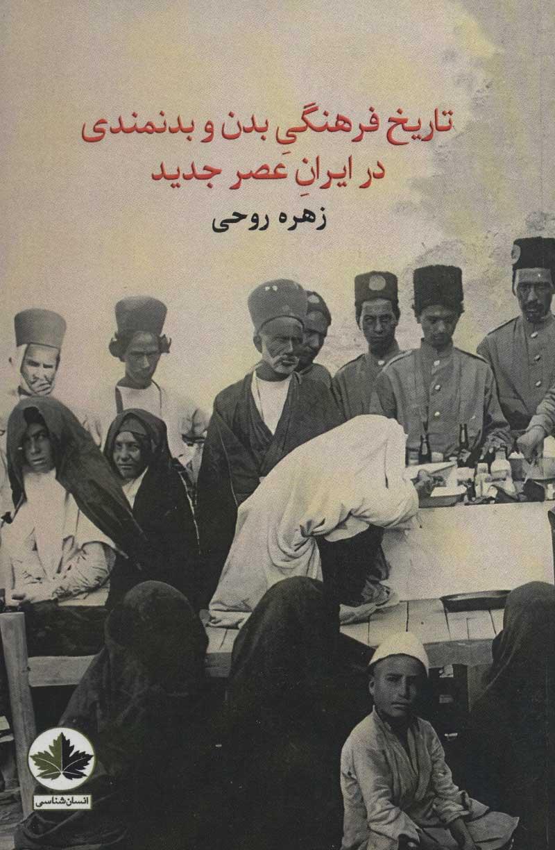 کتاب تاریخ فرهنگی بدن و بدنمندی در ایران عصر جدید