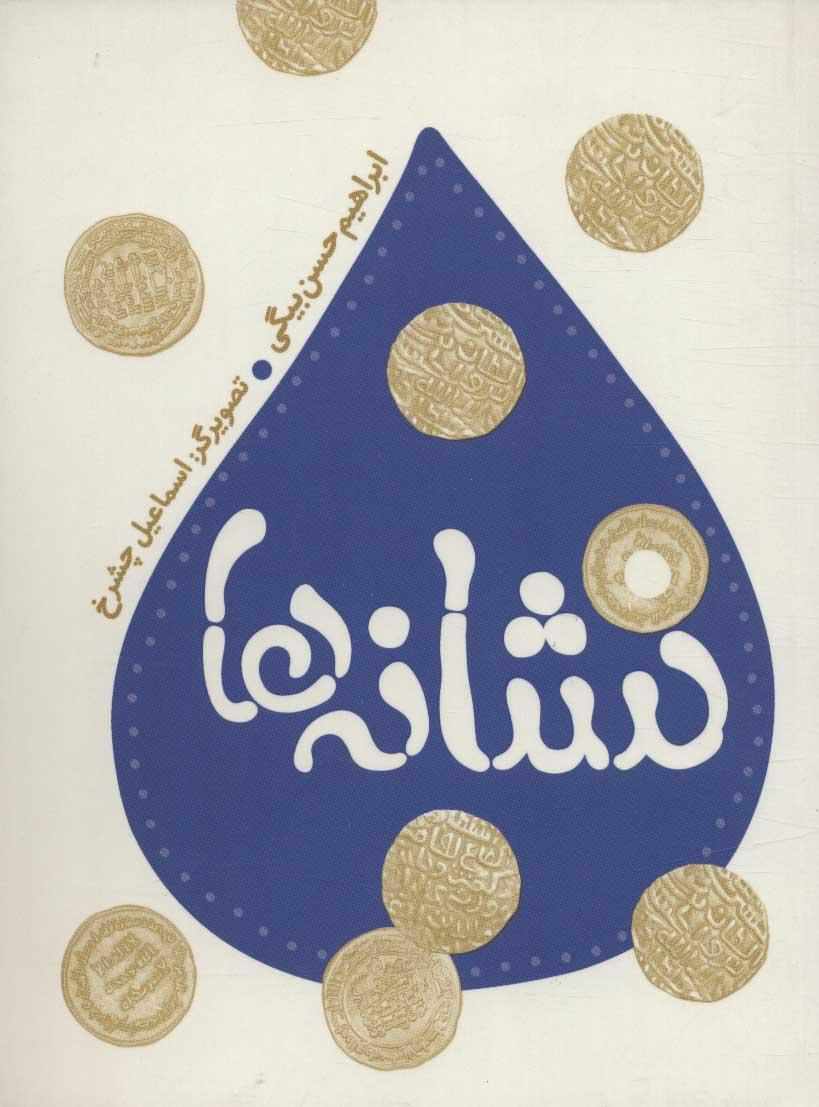 کتاب نشانهها: قصههایی از زندگی امام رضا علیهالسلام