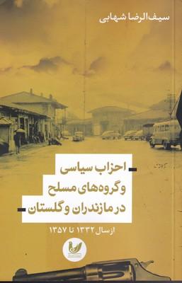 کتاب احزاب سیاسی و گروههای مسلح در مازندران و گلستان از سال ۱۳۳۲ تا ۱۳۵۷