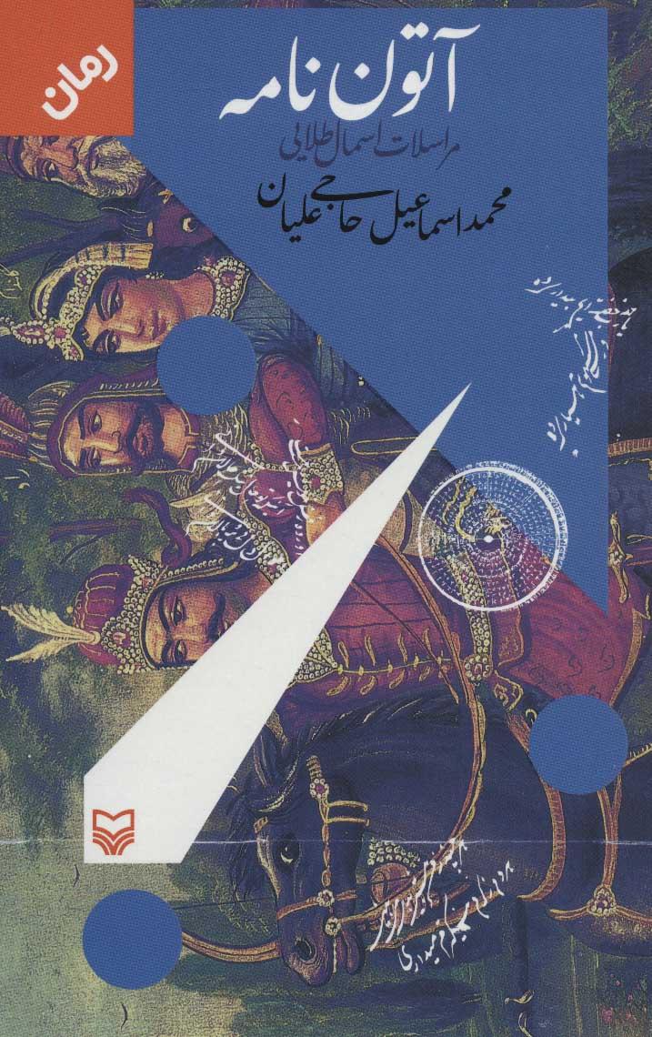 کتاب آتون نامه: مراسلات اسمال طلایی