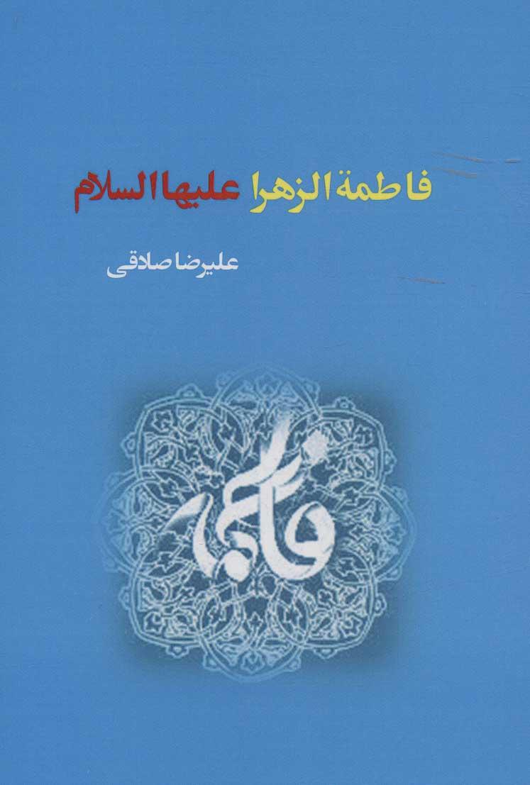 کتاب فاطمهٔ زهرا علیهاالسلام