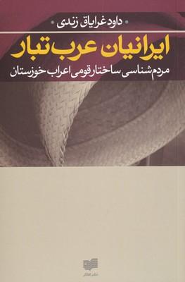 کتاب ایرانیان عربتبار: مردمشناسی ساختار قومی اعراب خوزستان