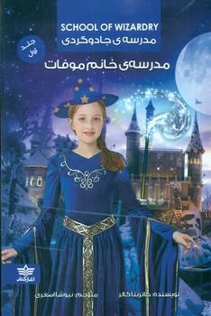 کتاب مدرسهٔ خانم موفات