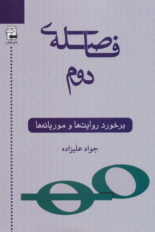 کتاب فاصلهٔ دوم: برخورد روایتها و موریانهها