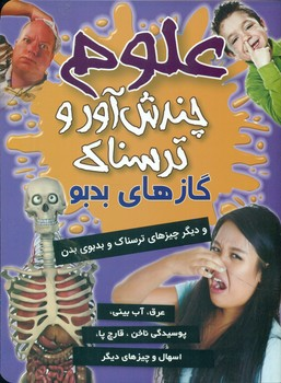 کتاب علوم چندشآور و ترسناک