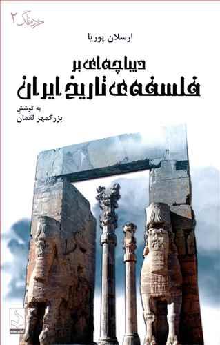 کتاب دیباچهای بر فلسفهٔ تاریخ ایران