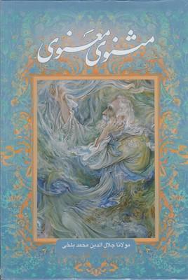 کتاب مثنوی معنوی (وزیری، باقاب، تحریر، آبی)