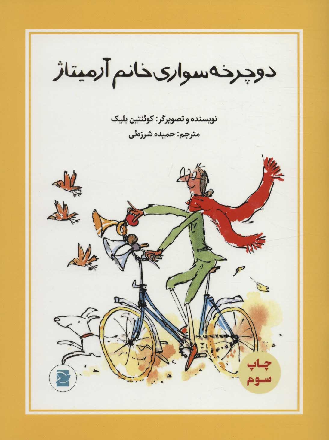 کتاب دوچرخهسواری خانم آرمیتاژ