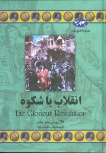 کتاب تاریخ جهان (انقلاب باشکوه)