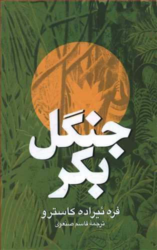 کتاب جنگل بکر
