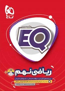 کتاب EQ ریاضی نهم